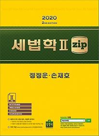 2020 세법학 2 zip