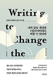"""<font title=""""나의 글로 세상을 1밀리미터라도 바꿀 수 있다면"""">나의 글로 세상을 1밀리미터라도 바꿀 수 ...</font>"""