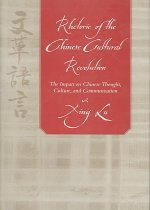 Rhetoric of the Chinese Cultural Revolution: The Impact on Chinese Thought, Culture, and C..