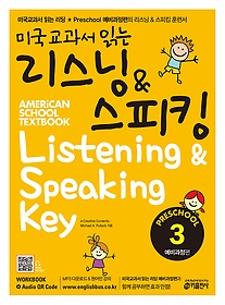 "<font title=""미국교과서 읽는 리스닝 스피킹 Listening & Speaking Key - Preschool 예비과정편 3"">미국교과서 읽는 리스닝 스피킹 Listening ...</font>"