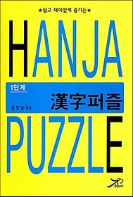 한자 퍼즐 HANJA PUZZLE - 1단계