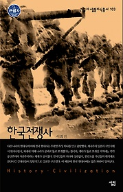 한국전쟁사 (대활자본)
