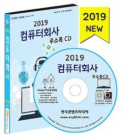 2019 컴퓨터회사 주소록 CD:1
