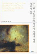 "<font title=""숭고와 아름다움의 이념의 기원에 대한 철학적 탐구 "">숭고와 아름다움의 이념의 기원에 대한 철...</font>"