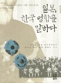 일본, 한국 병합을 말하다