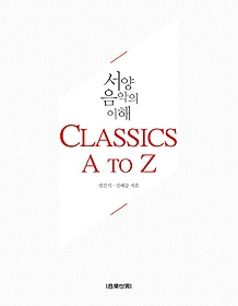 "<font title=""classics A to Z 서양음악의 이해 + CD:4장 포함 세트"">classics A to Z 서양음악의 이해 + CD:4장...</font>"