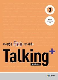Talking+ 토킹플러스 3