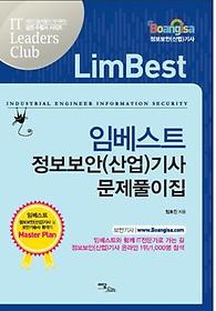 임베스트 정보보안기사 문제풀이집 (2014)