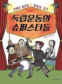 독립운동의 슈퍼스타들 :안중근 유관순 윤봉길 김구
