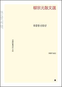 유종원 산문선 (큰글씨책)
