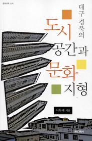 대구 경북의 도시 공간과 문화 지형