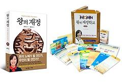 왕의 재정 + 왕의 재정학교 워크북 세트