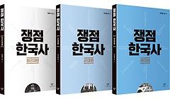 [세트] 쟁점 한국사 (전3권)