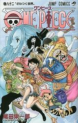 ONE PIECE 82 (コミック)