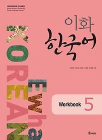 이화 한국어 5 Workbook