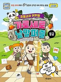 초등교과 어휘왕 가로세로 낱말퍼즐 - 중급