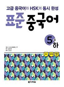 표준 중국어 5급 (하)