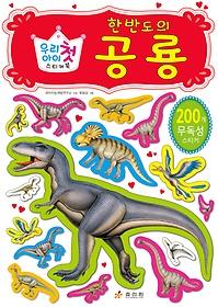 우리 아이 첫 스티커북 - 한반도의 공룡