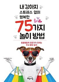 """<font title=""""내 강아지 스트레스 없이 행복한 75가지 놀이 방법"""">내 강아지 스트레스 없이 행복한 75가지 놀...</font>"""