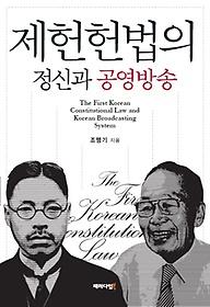 제헌헌법의 정신과 공영방송