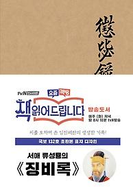 초판본 징비록 - 패브릭 에디션