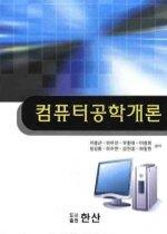 컴퓨터공학개론