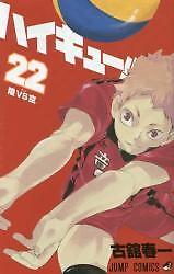 ハイキュ-!! 22 (コミック)