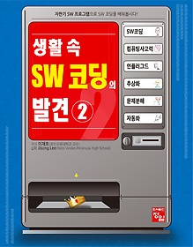 생활 속 SW 코딩의 발견 2