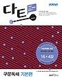 다트 구문독해 기본편 (2014)