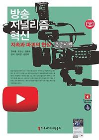 방송 저널리즘 혁신 (큰글씨책)