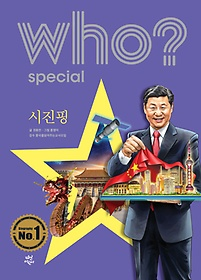 who? special 시진핑