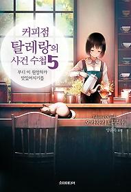 커피점 탈레랑의 사건 수첩 5