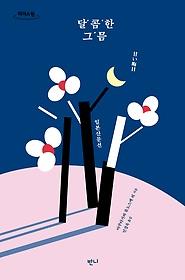 달콤한 그믐 (큰글자책)