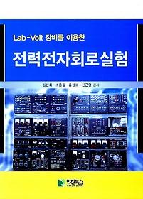 Lab-Volt 장비를 이용한 전력전자회로실험
