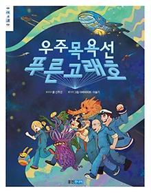우주목욕선 푸른고래호