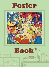 포스터북 디즈니 프린세스 클래식