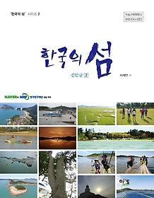 한국의 섬 2 - 신안군 2