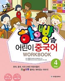 하오빵 어린이 중국어 STEP 4 워크북