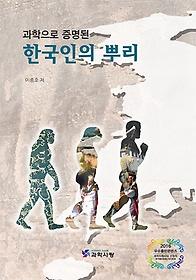한국인의 뿌리
