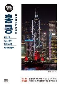 홍콩 100배 즐기기 (2018~2019)