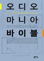 오디오 마니아 바이블 : 오디오 마니아가 되지 않도록 해주는 책