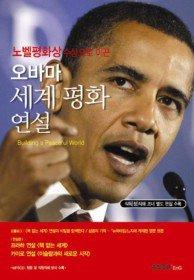 오바마 세계 평화 연설