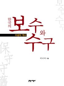 한국의 보수와 수구