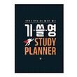 기쓸영 STUDY PLANNER
