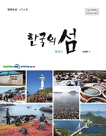 한국의 섬 9 - 통영시