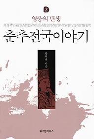 춘추전국이야기 2
