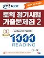 ETS 토익 정기시험 기출문제집 2 1000 READING