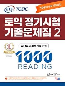 ETS 토익 정기시험 기출문제집 1000 Vol.2 READING(리딩)