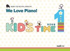 We Love Piano! Kids Time 1