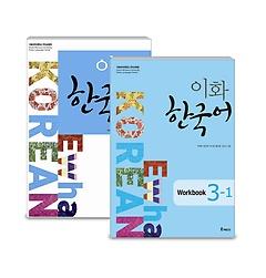 이화 한국어 3-1 교재+Workbook 패키지